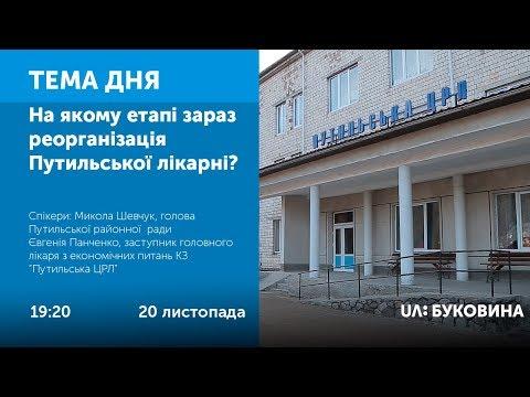 UA: БУКОВИНА: ТЕМА ДНЯ. БУКОВИНА. На якому етапі зараз реорганізація Путильської лікарні?
