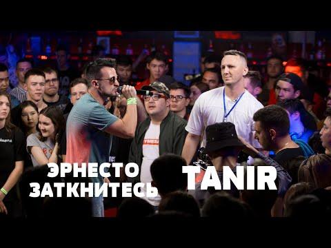 #RhymeBack - Tanir Vs Эрнесто Заткнитесь (MAIN EVENT)