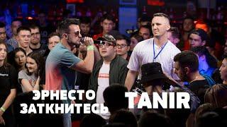 RHYMEBACK - TANIR vs Эрнесто Заткнитесь (MAIN EVENT) cмотреть видео онлайн бесплатно в высоком качестве - HDVIDEO