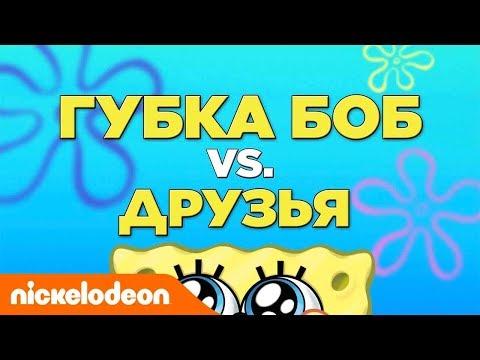 Губка Боб Квадратные Штаны | Губка Боб Vs. Друзья | Nickelodeon Россия