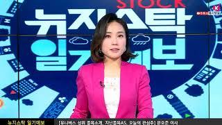 [채널K] 2020년 4월 24일 주도주 및 추천주 (…