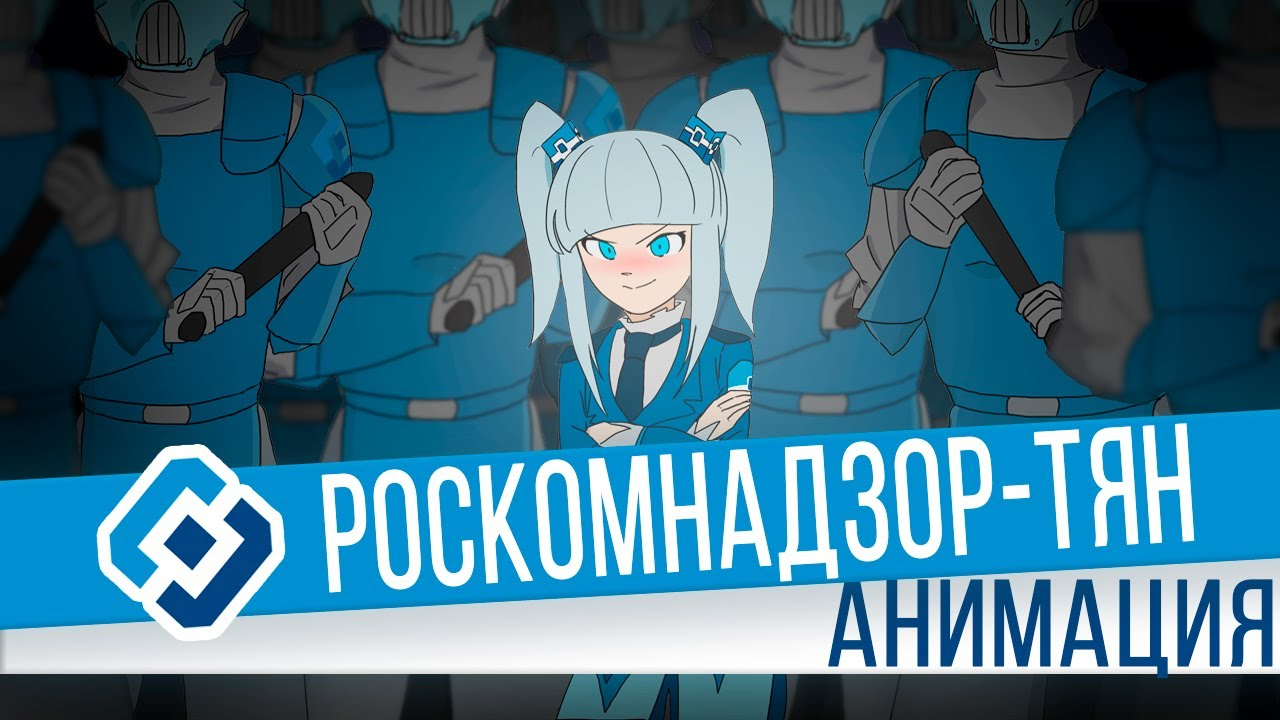 РОСКОМНАДЗОР-тян Анимация