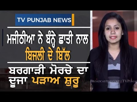 Punjabi News || February 21 2019 || TV Punjab