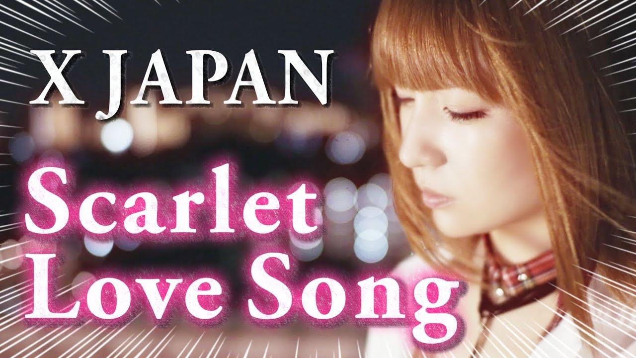 【女性が歌う】Scarlet Love Song / X JAPAN (Key +1) Cover スカーレットラブソング 映画「手塚治虫のブッダ -赤い砂漠よ!美しく-」主題歌