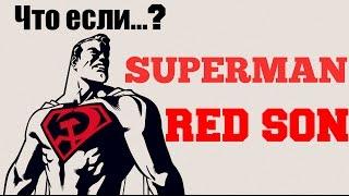 супермен. Красный сын. Superman. Red Son. Обзор комикса
