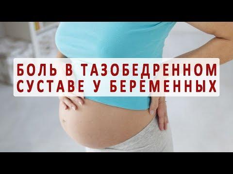 Почему при беременности болит тазобедренный сустав?
