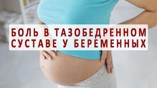 видео Как избавиться от боли в мышцах во время беременности