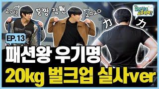 (SUB) 웹툰 패션왕 우기명 닮은 꼴 얼짱의 재림|A…