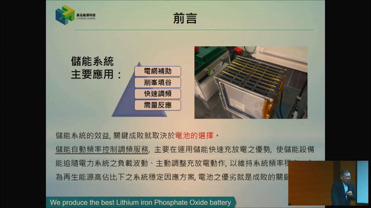 儲能電池選擇Part1 - YouTube