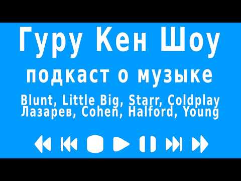 Гуру Кен Шоу: Blunt, Little Big, Starr, Coldplay, Лазарев, Cohen, Halford, Young, Кузнецова