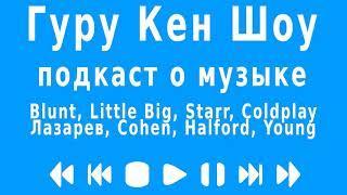 Гуру Кен Шоу Blunt, Little Big, Starr, Coldplay, Лазарев, Cohen, Halford, Young, Кузнецова