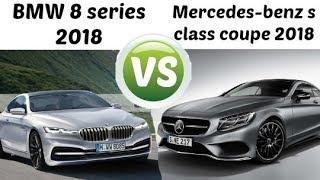 Новый 2018 bmw 8 series vs Mersedes Benz S class coupe 2018 (сравнение, обзор) бмв 8  серии мерседес