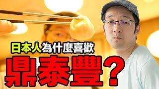 【美食】愛的理由不單純!日本人為什麼愛死鼎泰豐?(Iku老師)