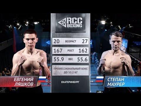 Евгений Ляшков, Россия Vs Степан Маурер, Россия | Май, 18 2019 | RCC Boxing Promotions | Полный бой