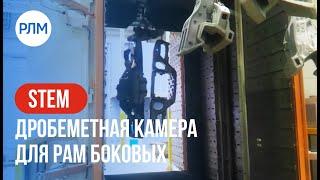 STEM дробеметная камера для рам боковых
