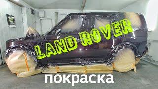 Покраска авто Land Rover в гараже