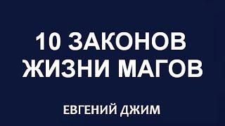 «4 Касты» 10 Законов жизни Магов. Евгений Джим