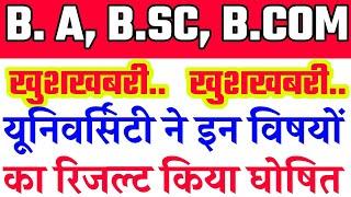 University exam result 2020 l B.A/B.Sc /B.Com New Result Date 2020 l B.A/B.Sc /B.Com New Result 2020