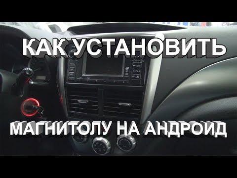 Как правильно подключить магнитолу андроид на Subaru Forester(субару форестер)