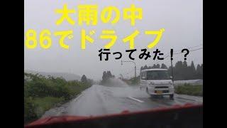 86での初ドライブのはずが・・・・めっちゃ大雨でしたwおまけに飛石...