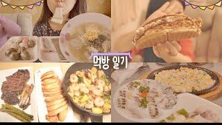 치팅데이&먹방 브이로그 ❥ 집밥은 좋아엄마표 김…