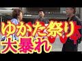 ゆかた祭で大暴れ!!! の動画、YouTube動画。