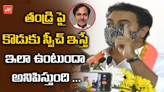 Minister KTR Mind Blowing Speech | KTR Meeting With TRS Party Leaders In Sircilla | YOYO TV Channel