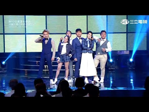 【第52屆廣播電視金鐘獎 52nd Golden Bell Awards】I-WANT星勢力《Super Dream High 金曲串燒》LIVE 開場演出