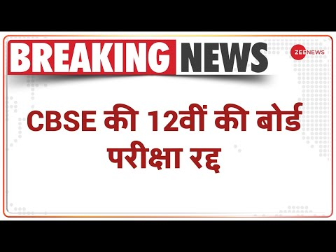 CBSE की 12वीं की बोर्ड परीक्षा रद्द - Breaking News   Latest Update   CBSE Board Exam 2021   PM Modi