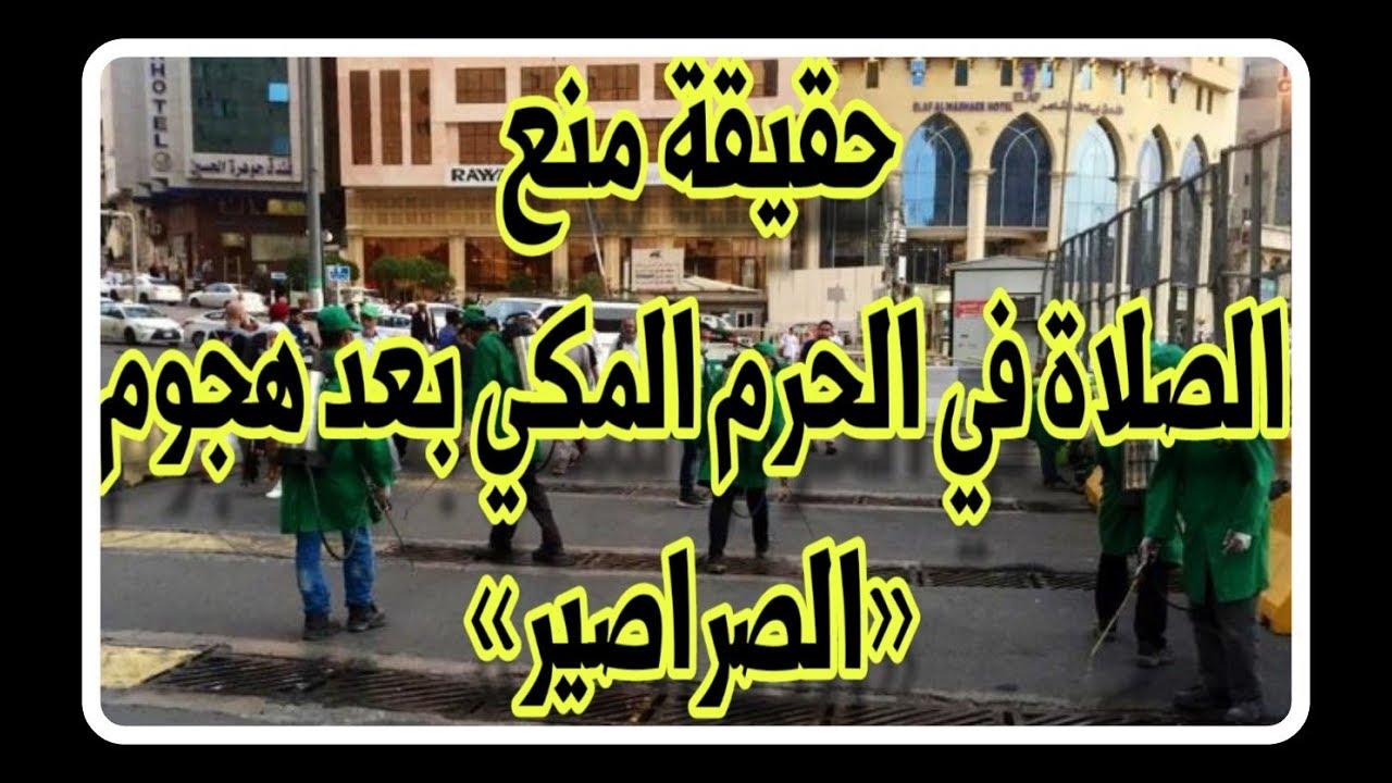 تعرف علي : حقيقة منع الصلاة في الحرم المكي بعد هجوم «الصراصير