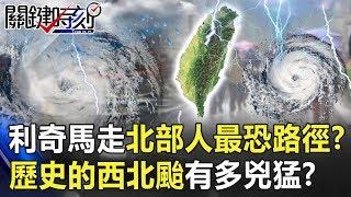 「利奇馬」轉中颱走北部人「最恐懼」路徑?歷史上的西北颱有多兇猛? 【關鍵時刻】20190807-3 馬西屏