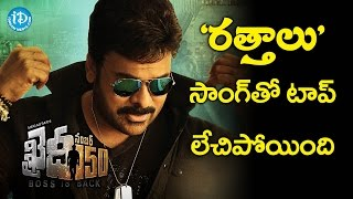 Rathalu Rathalu Item Song - Another Rocking Tune from Khaidi No.150 || Chiranjeevi - Tollywood Tales