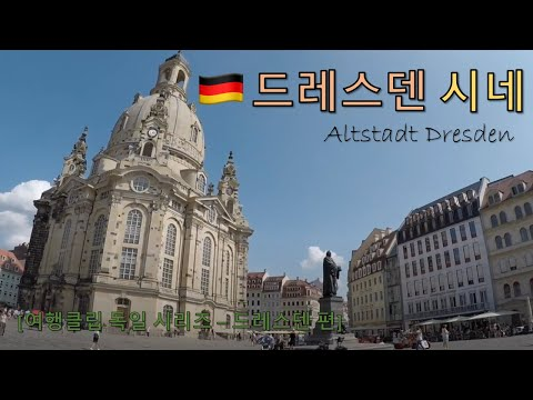 30 hours in Dresden - Altstadt Dresden (old city center)