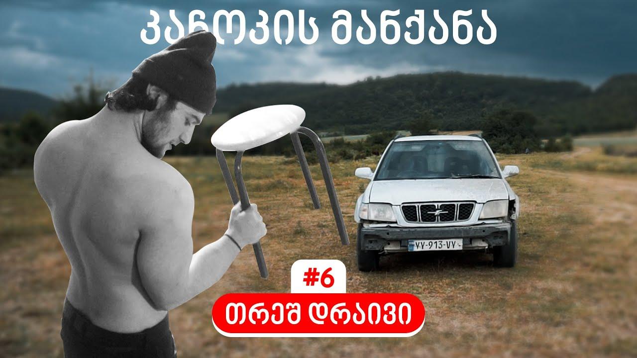 #6 თრეშ დრაივი -  Subaru Forester