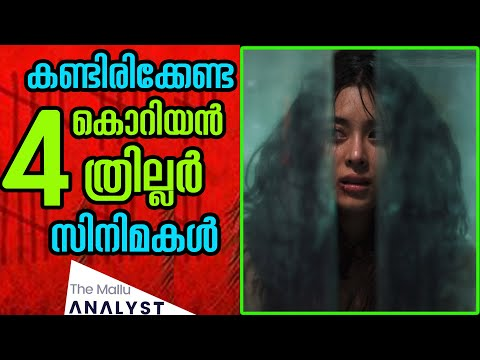 Must watch 4 Korean thriller Movies | Introduction in Malayalam