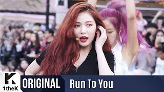 RUN TO YOU(런투유): HyunA(현아) _ RED(빨개요)