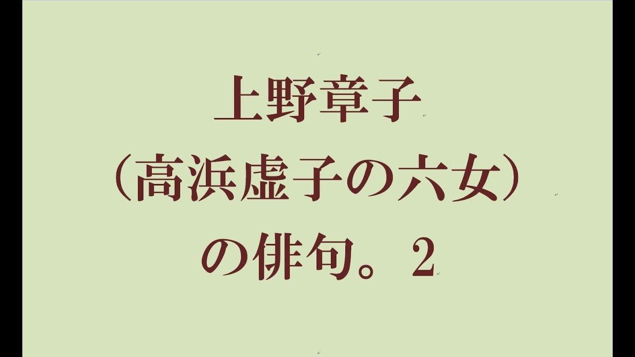 上野章子(高浜虚子の六女)の俳...