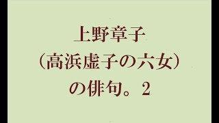 上野章子(高浜虚子の六女)の俳句。2
