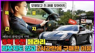 5억 5천 페라리, 타보지도 않고 2시간만에 구매한 이유  오프라이드오가나(ferrari 599gtb)