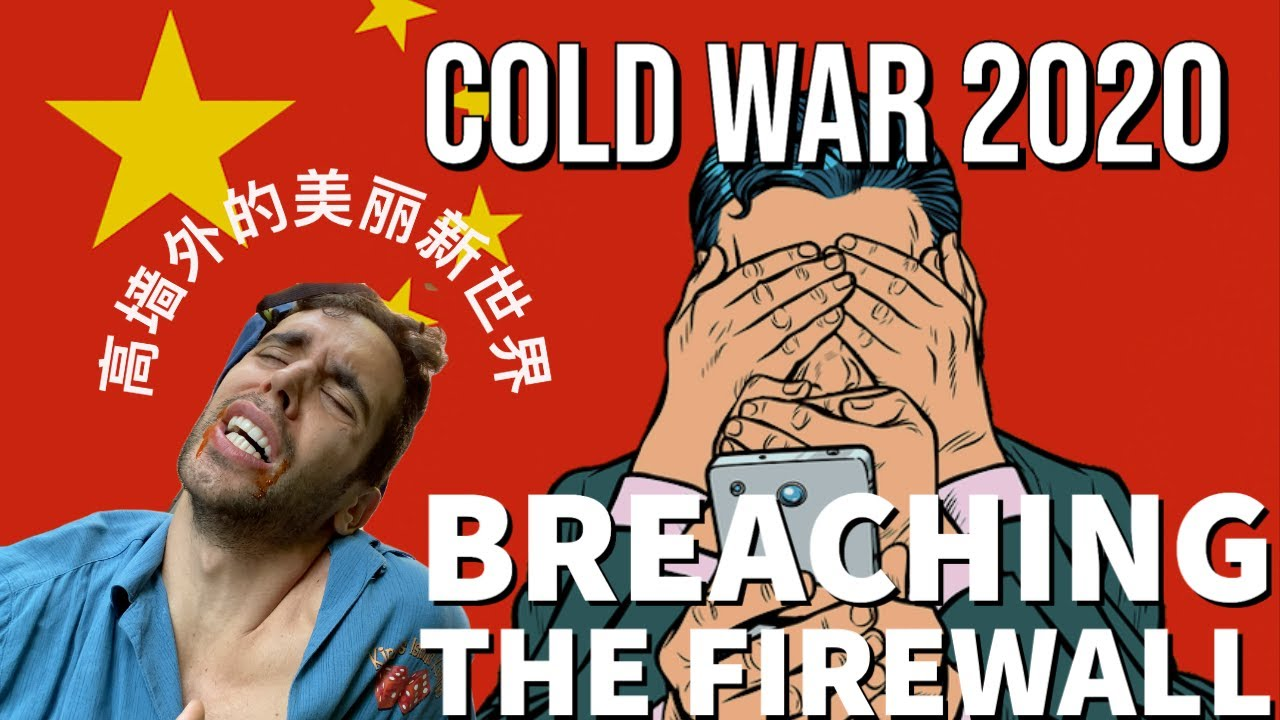 Cold War 2020: Hop the Great Firewall into a Brave New World