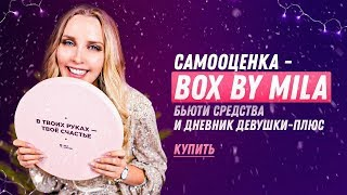 """Самооценка-бокс"" или Box by Mila 