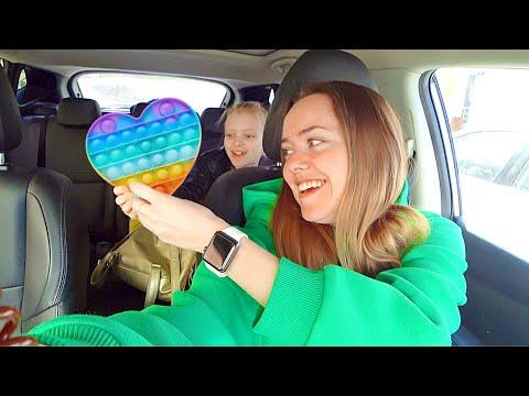 VLOG: Купили Pop It ! Едем в Долгопрудный! Маша мечтала купить Поп ит 17-18.04.21