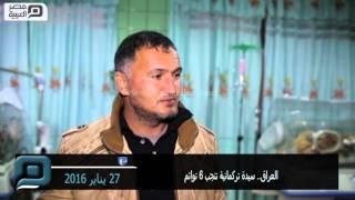 مصر العربية | العراق.. سيدة تركمانية تنجب 6 توائم