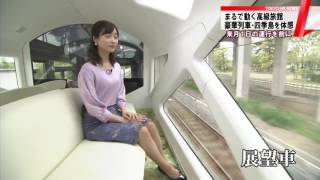 走る高級旅館! 豪華寝台列車「四季島」を体験 四季島 検索動画 7