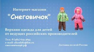 Распаковка. Комплект демисезонный для мальчика Скип, Батик. Верхняя детская одежда, Россия.