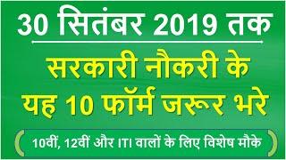 Latest Govt Jobs 2019 | Sarkari Result 2019 | DLS News Today | Government Jobs in September 2019