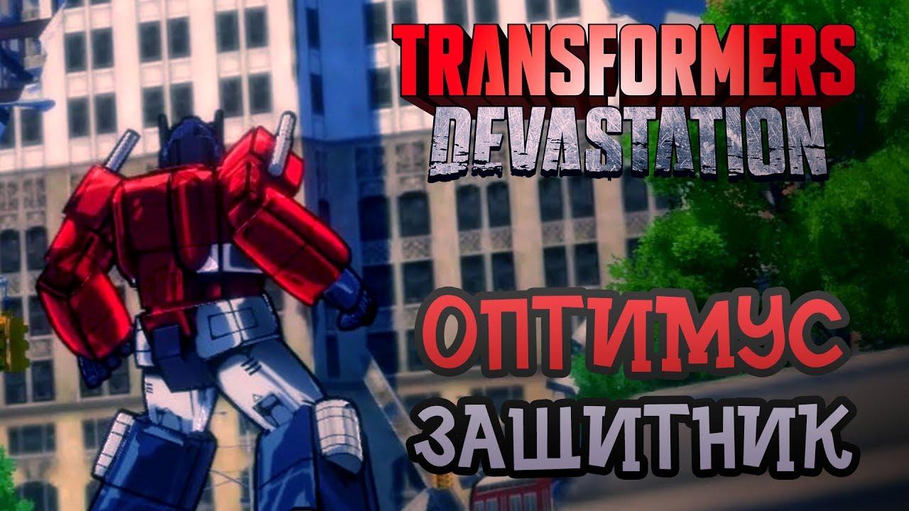 Трансформеры: Опустошение | №1 | Новый мультик про роботы ...