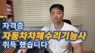 대전중고차 - 자동차차체수리기능사 자격증 취득했습니다^…