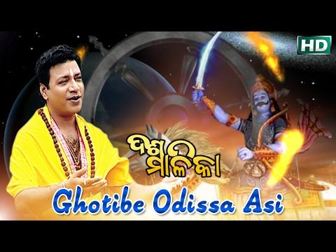 GHOTIBE ODISHA ASI ଘୋଟିବେ ଓଡିଶା ଆସି || Album- Dasa Malika || Laxmikanta Palit & Prava Palit