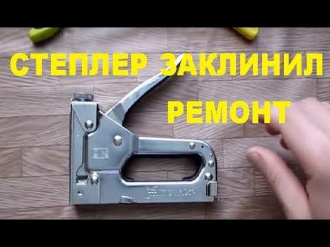 Ремонт строительного степлера. Repair construction stapler.   Life in Russia. Жизнь в деревне.